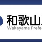 【禁煙駅伝】和歌山県 健康推進課セミナーでご紹介いただいております