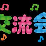 【禁煙駅伝 】第10回 オンライン飲み会(交流会)